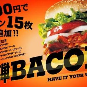 バーガーキングが+100円でベーコン15枚追加キャンペーン! 誰か挑戦して