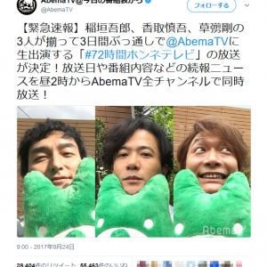 元SMAPの「稲垣吾郎、香取慎吾、草彅剛の3人が揃って3日間ぶっ通しでAbemaTVに生出演」でネット騒然!