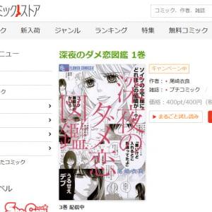 ネットで話題のコミック「深夜のダメ恋図鑑」 第1巻が期間限定で9月28日まで無料で読める!