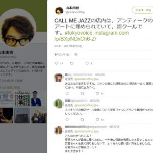 安室奈美恵さんの引退を「閉店セール」と評した編集者・山本由樹氏の『Twitter』『Instagram』に批判の声が寄せられる