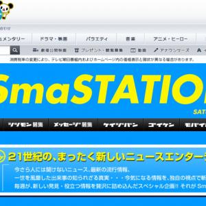 『スマステ』最終回ラストコメント全文 香取慎吾「新しい道を選んだことによって終わることが申し訳ない」