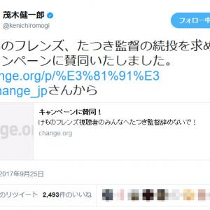 茂木健一郎さん「けものフレンズ、たつき監督の続投を求めるキャンペーンに賛同いたしました」