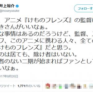 ノンスタイル井上裕介さん 「僕も、アニメ『けものフレンズ』の監督は、たつきさんがいいなぁ」