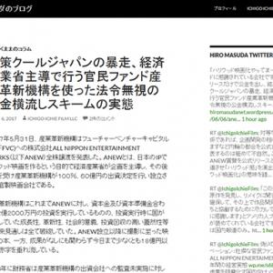 国策クールジャパンの暴走、経済産業省主導で行う官民ファンド産業革新機構を使った法令無視の公金横流しスキームの実態(ヒロ・マスダのブログ)