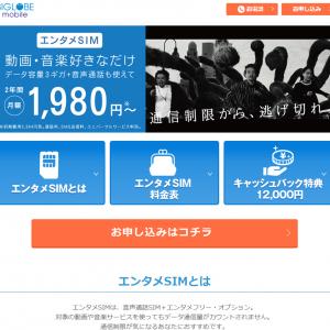BIGLOBEモバイルが特定の動画・音楽サービスの通信量をカウントしないSIM『エンタメSIM』を提供開始