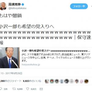 高須克弥院長の「もはや闇鍋」ツイートが話題に 民進党や小沢一郎氏の希望の党合流報道で