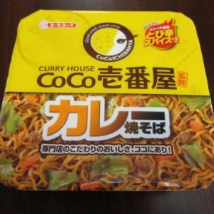 エースコックとCoCo壱番屋がコラボカレー焼そばを発売 スタッフ「まいうーでヤンスよ!」と絶賛!