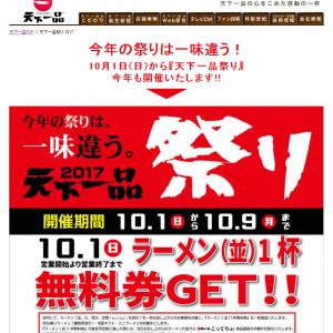 10月1日「天下一品祭り」開催! 今年はひと味ちがう「後祭り」が10月10日からスタート