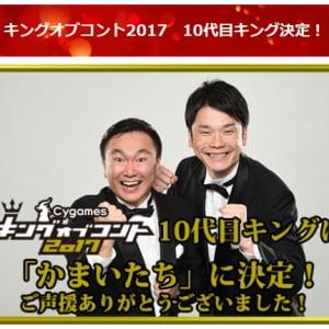 『キングオブコント』でかまいたちが優勝!「東京進出の野望もあります」