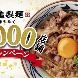 【丸亀製麺】アプリ新規DLでクーポン総額1000円分ゲット! 限定グッズが当たるキャンペーンも