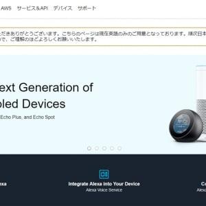 Amazonが音声アシスタント『Alexa』とスマートスピーカー『Amazon Echo』について年内の国内投入を発表