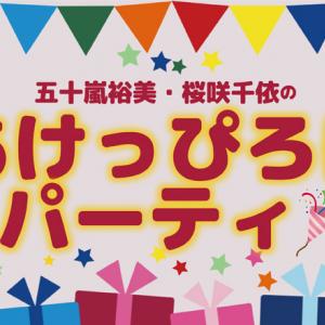 視聴者がMCに!? 声優の五十嵐裕美×桜咲千依の新番組が10月3日スタート! その名も『あけっぴろげパーティ』