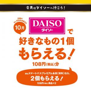 ダイソーで108円の好きなものが1個もらえる! 本日10月3日はauの「三太郎の日」