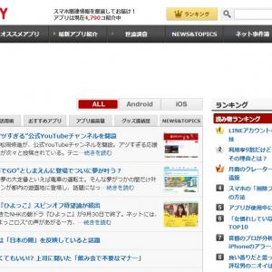 【ガジェ通日誌】新規ニュース配信『STANDBY』