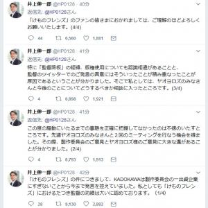 「けものフレンズ」たつき監督降板騒動に新展開? KADOKAWA専務と制作会社の取締役が謝罪ツイート