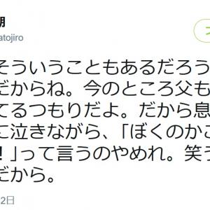 俳優・佐藤二朗の息子(5歳)が叱られたときの言葉に「センスある」「二朗さんの血を受け継いでる」と話題