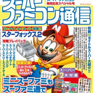 『ミニスーファミ』プレイを助ける『スーパーファミコン通信』発売 過去の攻略記事が復刻掲載