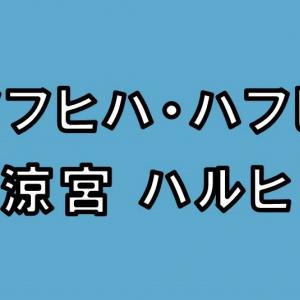 【難易度高い】ヘーホンホヘホハイ風にしたアニメキャラ名を当てるの難しすぎ