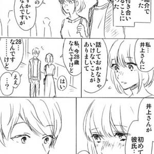 「くっそかわいい」「尊い」と共感多数! 『顔に出せない吉沢くん』作者が描く「アラサーカップル漫画」がキュン死レベル