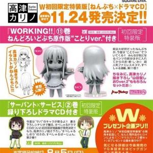 """『WORKING!!』11巻限定版は""""ことりちゃん""""ねんどろいどぷち付き"""