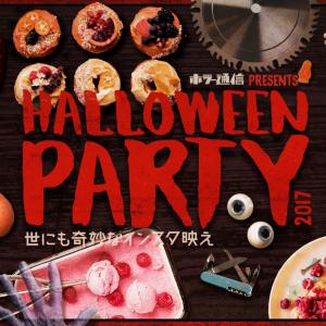 【告知】トークイベント「ホラー通信ハロウィンパーティー〜世にも奇妙なインスタ映え〜」やります!
