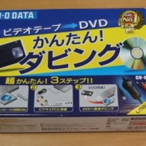 【レビュー】大事な映像をデジタル保存『I-Oデータ GV-USB』(ニコ生テスト有)