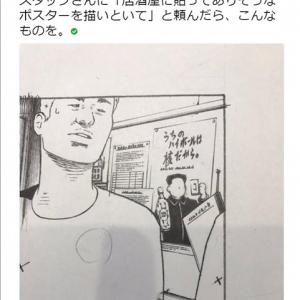 『外道の歌』渡邊ダイスケ先生がスタッフに「ポスターを描いといて」と頼んだ結果→「天才」「キレがいい」と絶賛集まる