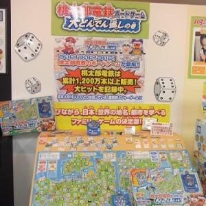 【タカラトミー商談会】あの『桃鉄』をボードゲームで! 『桃太郎電鉄ボードゲーム 大どんでん返しの巻』