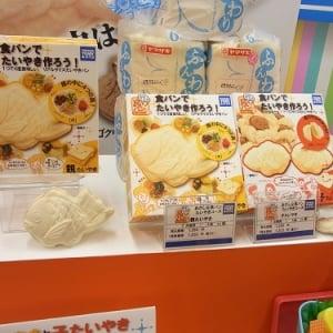 【タカラトミー商談会】お弁当にも? 食パンでたいやきが作れる『おかしな食パン たいやきコース』