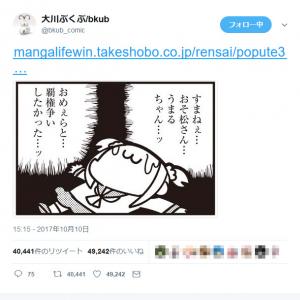 アニメが来年1月スタートの「ポプテピピック」シーズン3連載開始! おそ松さんやうまるちゃんと「覇権争いしたかった…ッ」