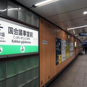 【通勤電車攻略】渋谷・目黒から根津・千駄木方面へスムーズに! 東京メトロ溜池山王駅と国会議事堂駅は改札ナシで乗り換え可能