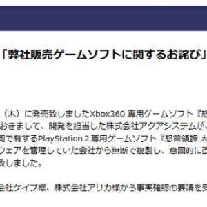 Xbox360ゲーム開発会社が他社のゲームソースを盗用!『怒首領蜂』シリーズ