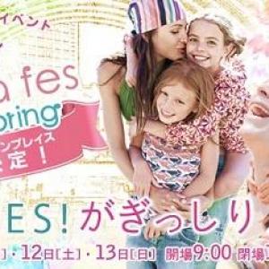 史上最大級のママイベント「mama fes」 今年は3日間開催!