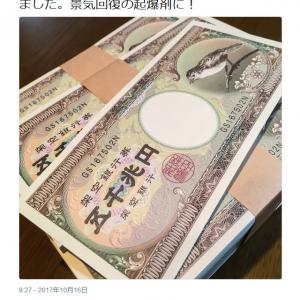 景気回復の起爆剤となるか!? 超絶クオリティの「5000兆円札」が『Twitter』で話題に