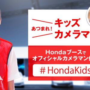【東京モーターショー2017】Hondaが公式キッズカメラマンを募集 撮影した写真がブースの大画面に映るかも![PR]