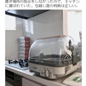 『YAMAZEN』食器乾燥機をキッチンに設置されて模型クラスタが多数反応! 「趣味部屋に運ばれていたら業者がモデラー」