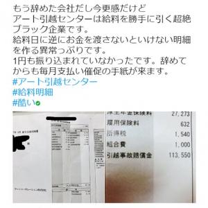 「引越事故賠償金」が天引きされて月給マイナス1000円に! 引っ越し業者勤務者の給与明細が酷いことが明かされる