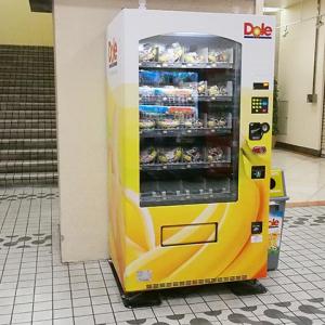 【豆知識】全国でここだけ!? 渋谷駅には『Dole』のバナナ自動販売機がある