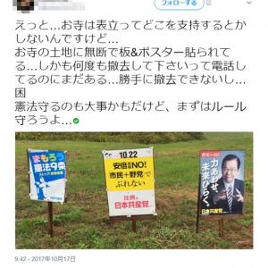 共産党のポスターが私有地に勝手に貼られていたツイートが話題に! 公職選挙法での扱いは?