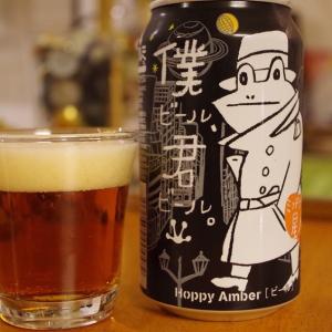 探偵風のカエルに戸惑いながら『僕ビール、君ビール。ミッドナイト星人』を飲んでみた
