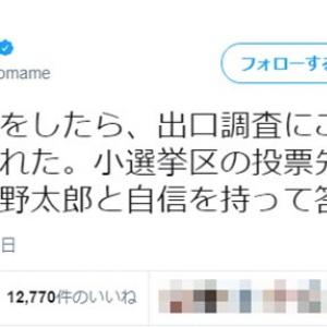 河野太郎外務大臣が出口調査を受けていた! 「面白い」「落語みたい」の声