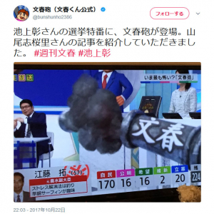 衆院選 山尾志桜里氏の当選で「不倫特区」というパワーワードに再び注目が集まる