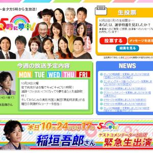 元SMAPの稲垣吾郎さんがTOKYO MX「5時に夢中」に緊急生出演! ジャニーズ退所後の初生放送
