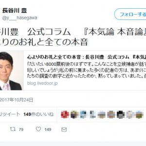 長谷川豊さん「大事なことなどは誰も教えてくれませんでした」 落選後にブログで語る