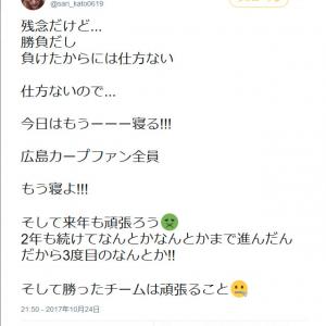 カープ女子の加藤紗里さん「2年も続けてなんとかなんとかまで進んだんだから」 広島CS敗退のツイートで炎上!?