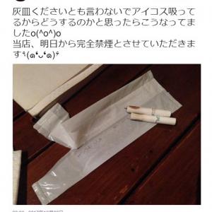 『IQOS』ユーザーのマナーの悪さで全面禁煙に! ある飲食店のツイートに「一律に禁煙になっても仕方ない」の声