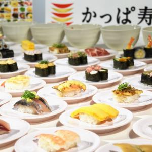 かっぱ寿司が「一皿50円」の一貫オーダーを試験的に導入 「食べ放題」は全店舗で実施へ
