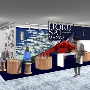 葛飾北斎の浮世絵と革製品がコラボ! 銀座松屋で『HOKUSAI×JAPAN LEATHER』開催中