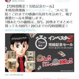 三田紀房「インベスターZ」完結記念で1~20巻の電子書籍がなんと1冊5円! 72時間限定セール