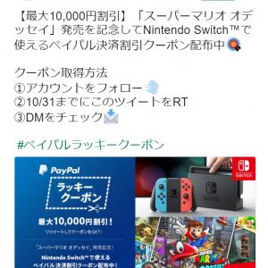 『スーパーマリオ オデッセイ』発売記念 PayPalがNintendo Switchで使える割引クーポンを10月31日まで『Twitter』で配布中